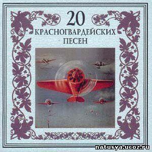 20 красногвардейских песен 2002
